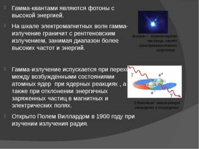 Гамма-квантами являются фотоны с высокой энергией. На шкале электромагнитных ...