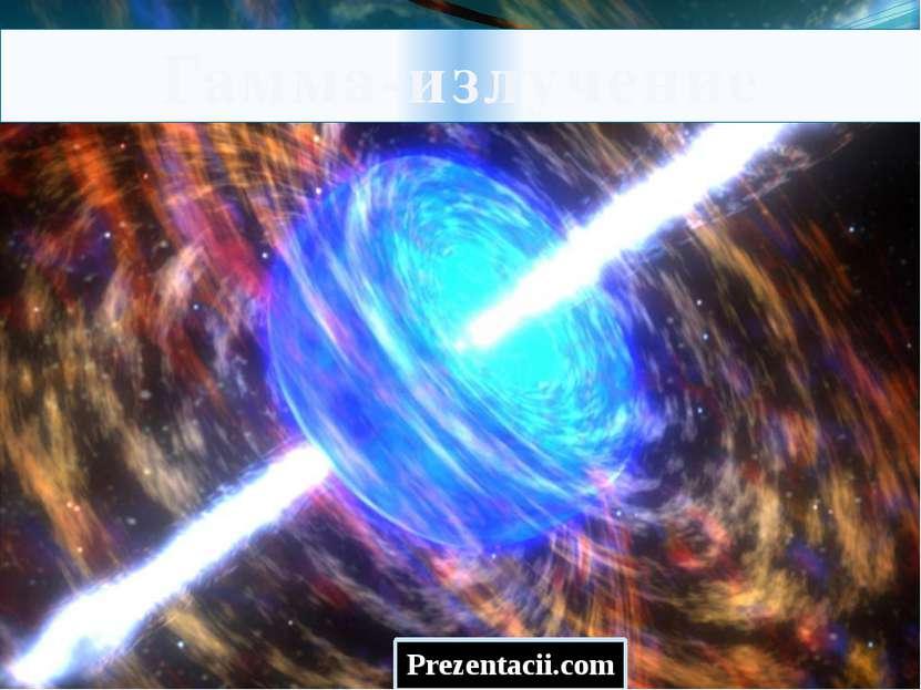 Гамма-излучение Prezentacii.com