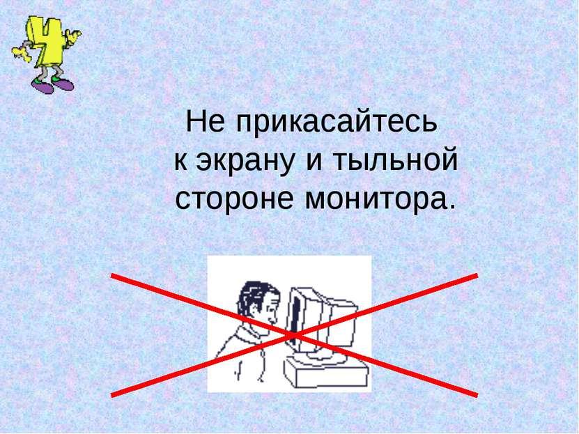 Не прикасайтесь к экрану и тыльной стороне монитора.