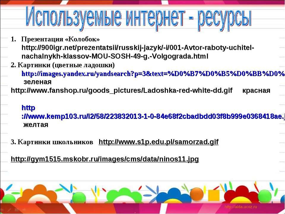Презентация «Колобок» http://900igr.net/prezentatsii/russkij-jazyk/-i/001-Avt...