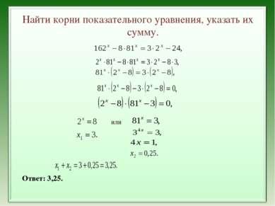 Найти корни показательного уравнения, указать их сумму. или Ответ: 3,25.