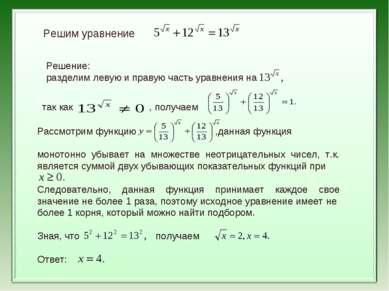Решим уравнение Решение: разделим левую и правую часть уравнения на так как ,...
