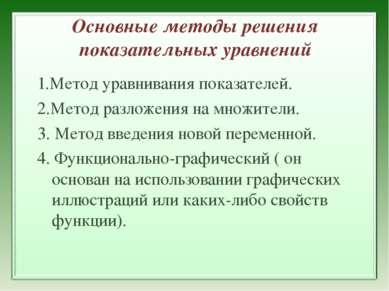 Основные методы решения показательных уравнений 1.Метод уравнивания показател...