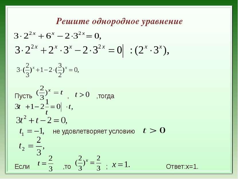 Решите однородное уравнение Пусть , ,тогда не удовлетворяет условию Если ,то ...