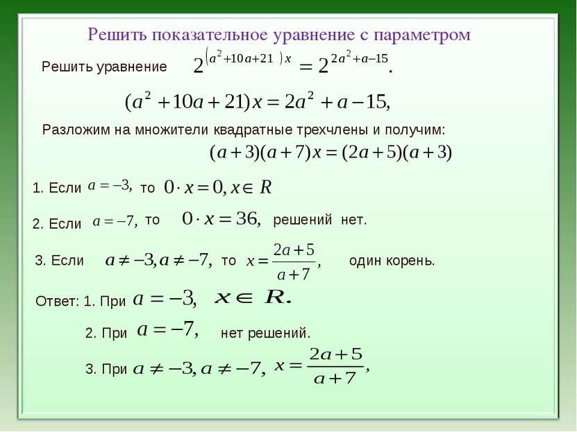 Решить показательное уравнение с параметром Решить уравнение Разложим на множ...