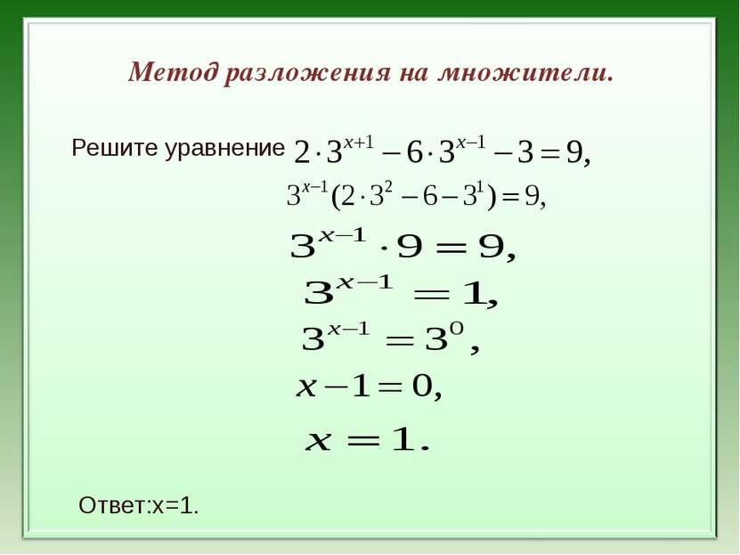 Метод разложения на множители. Решите уравнение Ответ:x=1.