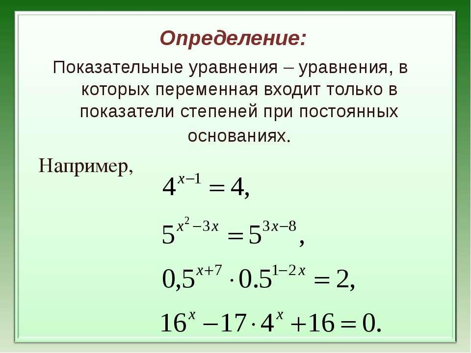 Определение: Показательные уравнения – уравнения, в которых переменная входит...