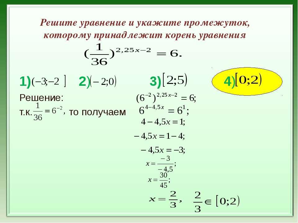Решите уравнение и укажите промежуток, которому принадлежит корень уравнения ...