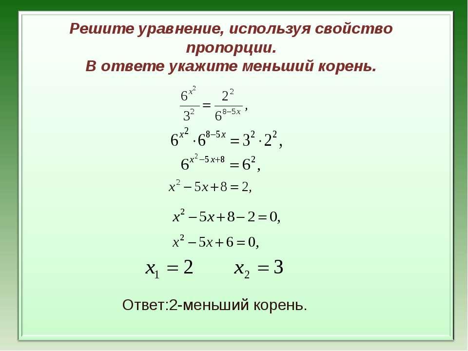 Решите уравнение, используя свойство пропорции. В ответе укажите меньший коре...