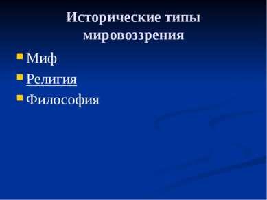 Исторические типы мировоззрения Миф Религия Философия
