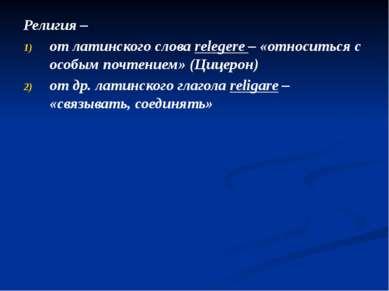 Религия – от латинского слова relegere – «относиться с особым почтением» (Циц...