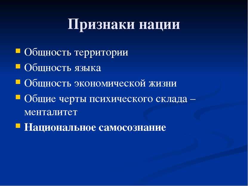 Признаки нации Общность территории Общность языка Общность экономической жизн...