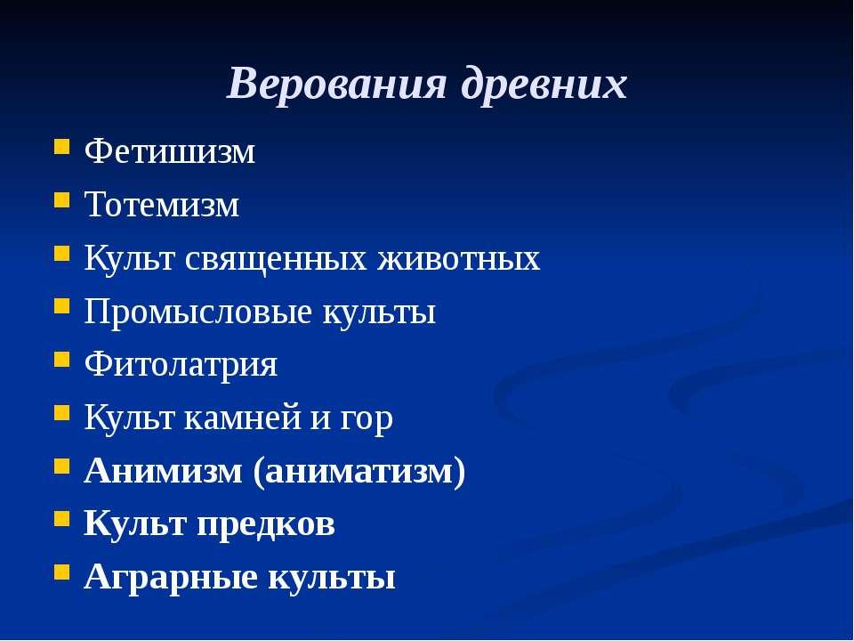 Верования древних Фетишизм Тотемизм Культ священных животных Промысловые куль...