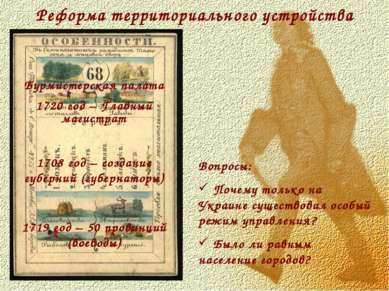 Реформа территориального устройства 1708 год – создание губерний (губернаторы...
