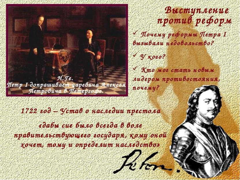 Выступление против реформ Н.Ге. Петр I допрашивает царевича Алексея Петровича...