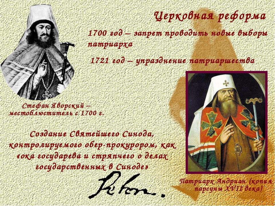 Церковная реформа Патриарх Андриан (копия с парсуны XVII века) Стефан Яворски...