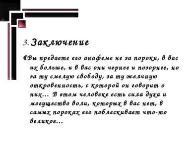 3. Заключение «Вы предаете его анафеме не за пороки, в вас их больше, и в вас...