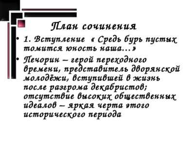 План сочинения 1. Вступление « Средь бурь пустых томится юность наша…» Печори...