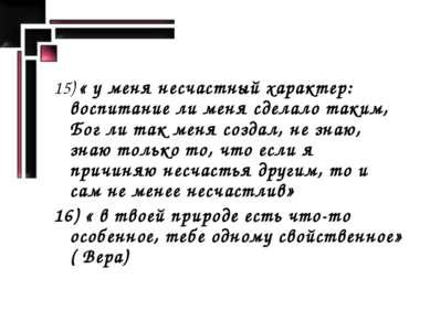 15) « у меня несчастный характер: воспитание ли меня сделало таким, Бог ли та...