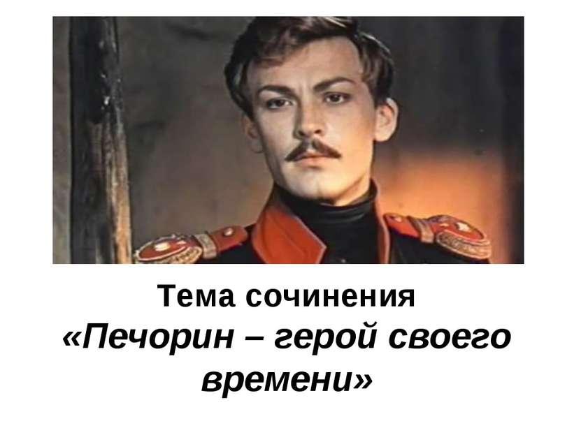 Тема сочинения «Печорин – герой своего времени»