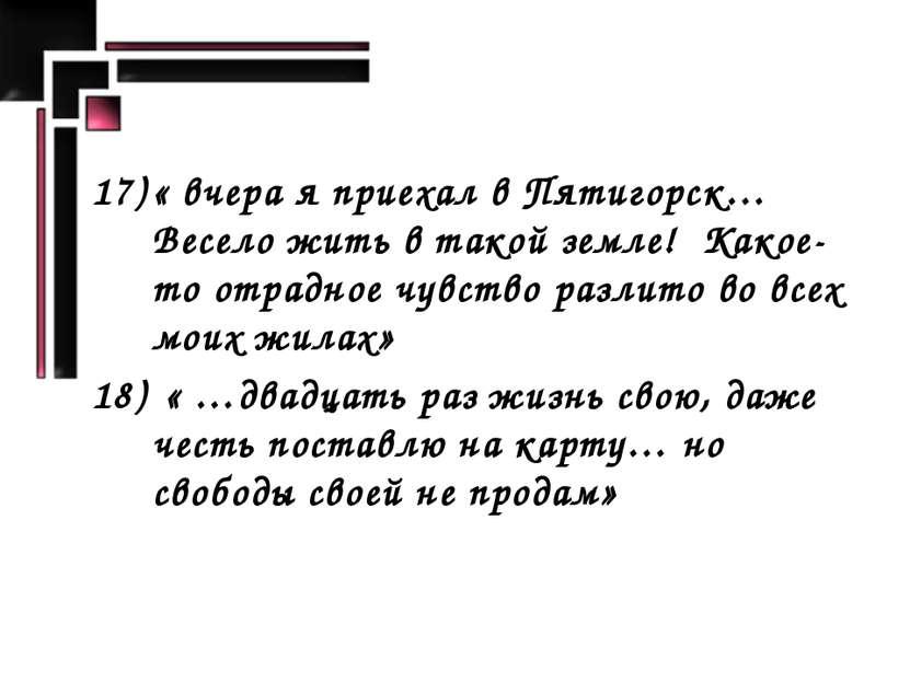 « вчера я приехал в Пятигорск… Весело жить в такой земле! Какое-то отрадное ч...