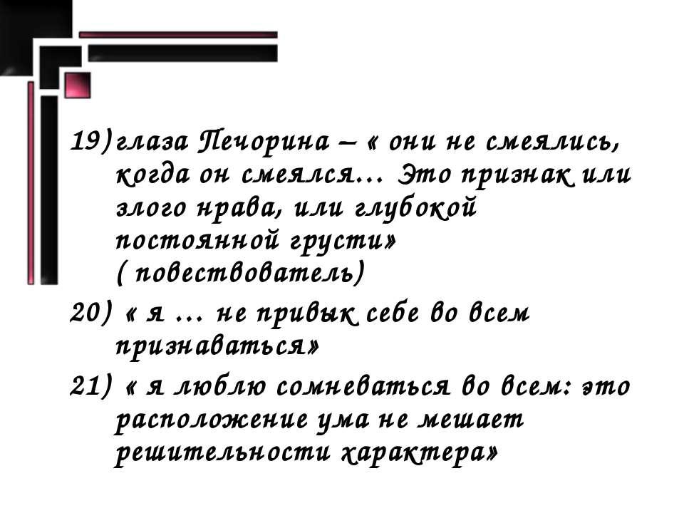 глаза Печорина – « они не смеялись, когда он смеялся… Это признак или злого н...