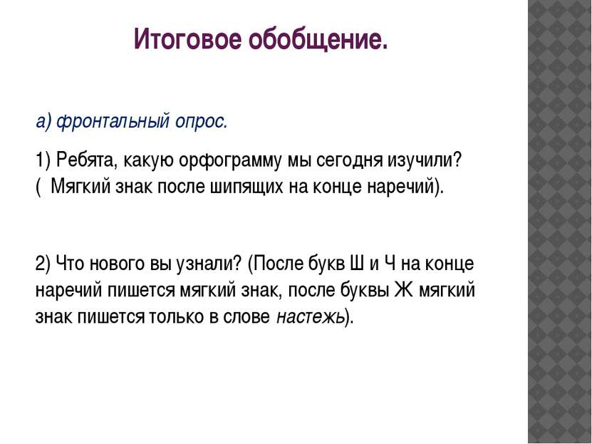 Итоговое обобщение. а) фронтальный опрос. 1) Ребята, какую орфограмму мы сего...