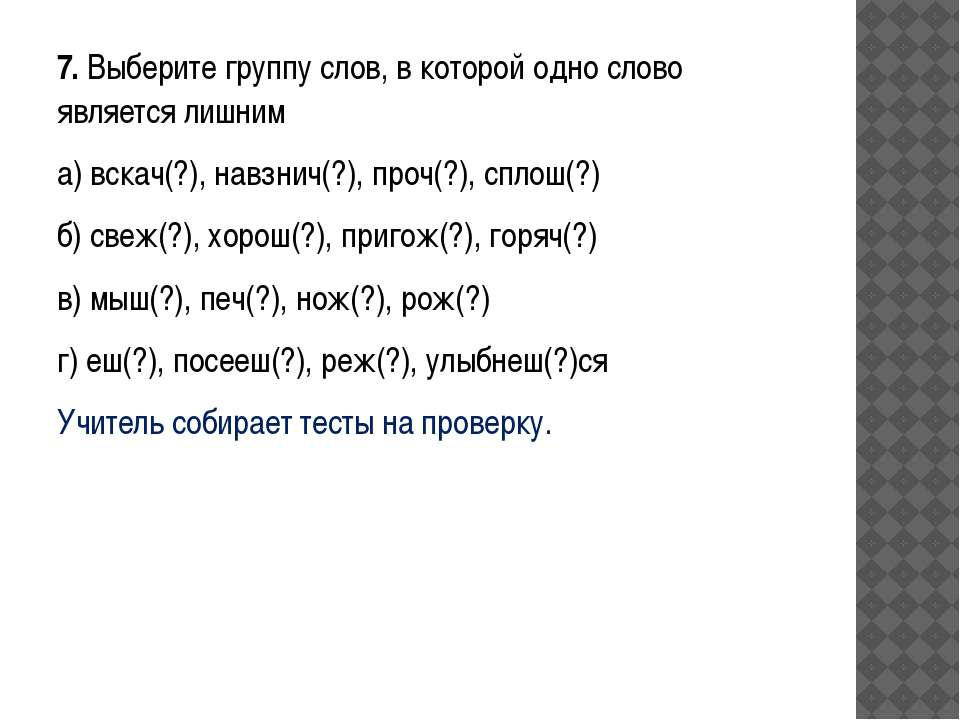 7. Выберите группу слов, в которой одно слово является лишним а) вскач(?), на...