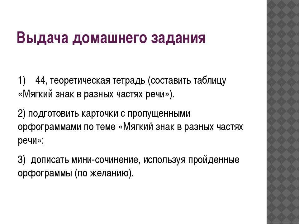 Выдача домашнего задания 1) 44, теоретическая тетрадь (составить таблицу «Мяг...