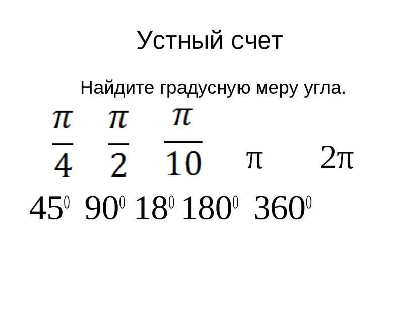 Устный счет Найдите градусную меру угла. π 2π 450 900 180 1800 3600