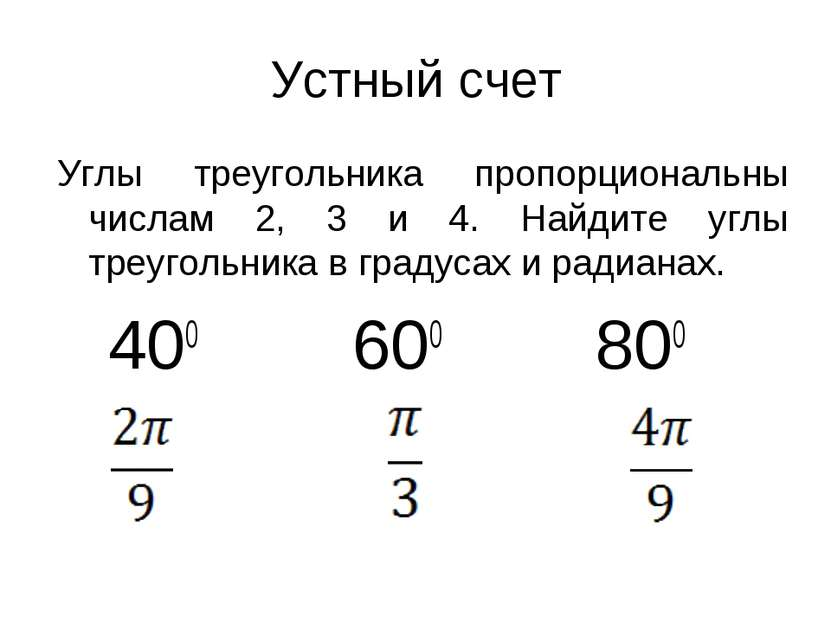 Устный счет Углы треугольника пропорциональны числам 2, 3 и 4. Найдите углы т...