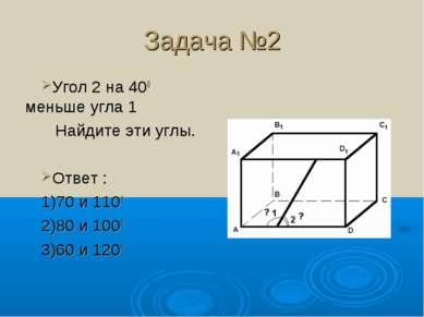 Задача №2 Угол 2 на 400 меньше угла 1 Найдите эти углы. Ответ : 1)70 и 1100 2...