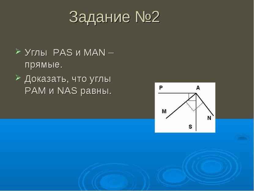 Задание №2 Углы PAS и MAN –прямые. Доказать, что углы PAM и NAS равны.