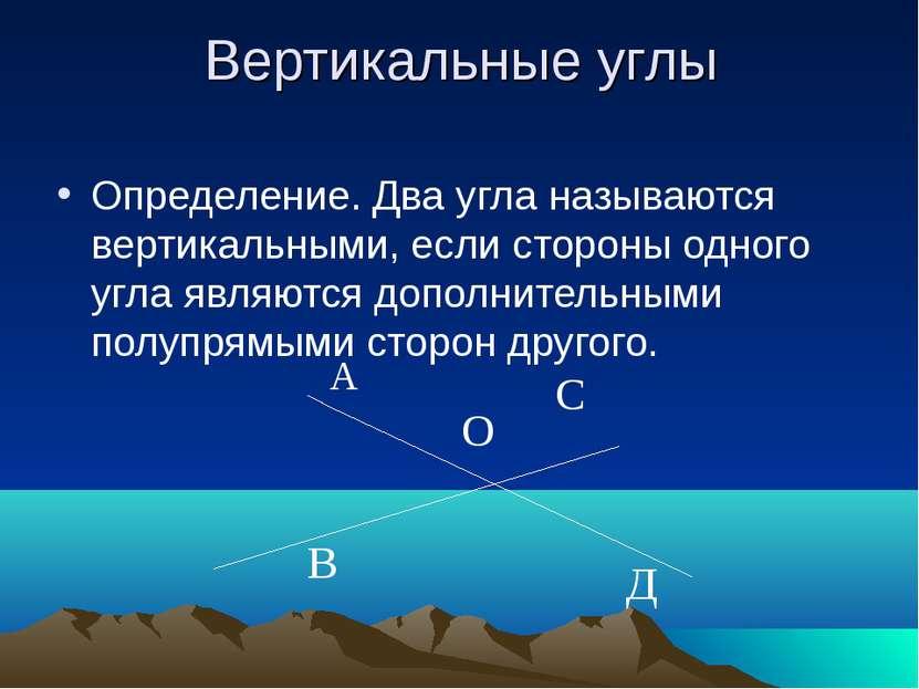 Вертикальные углы Определение. Два угла называются вертикальными, если сторон...