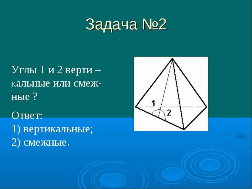 Задача №2 Углы 1 и 2 верти – Кальные или смеж- ные ? Ответ: 1) вертикальные; ...
