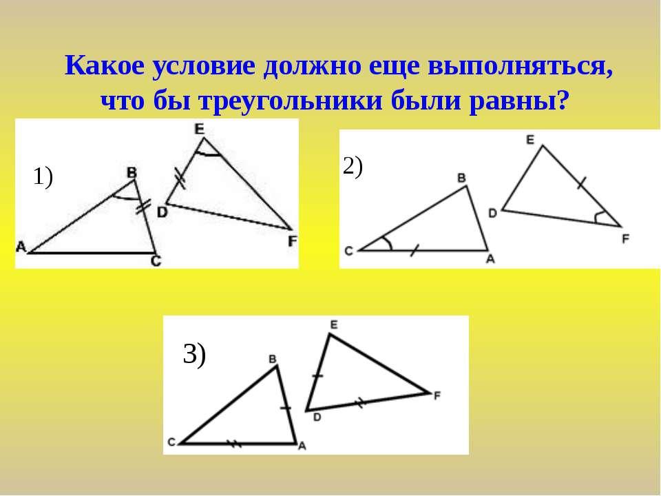 Задача № 2 На рисунке точка О — середина отрезков АВ и РТ. Докажите, что ∆ АО...