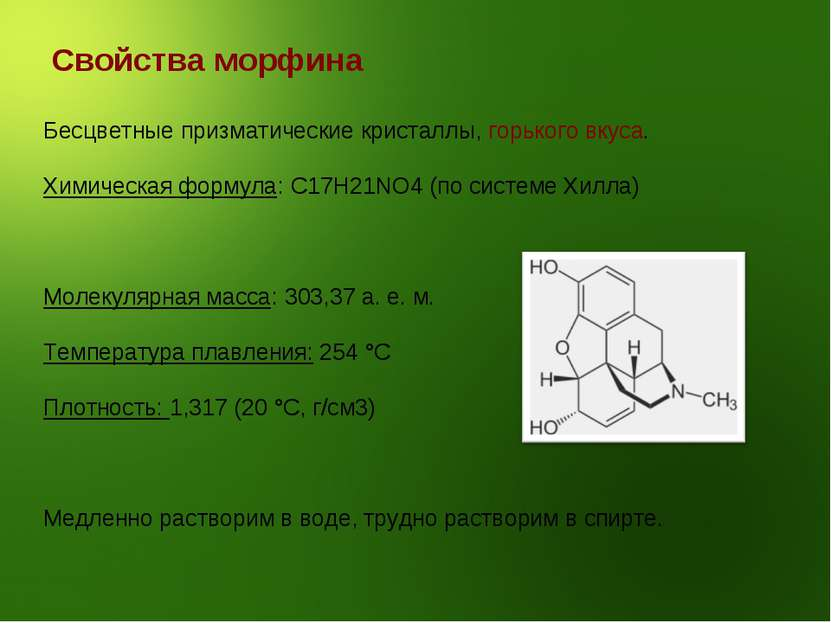 Свойства морфина Бесцветные призматические кристаллы, горького вкуса. Химичес...