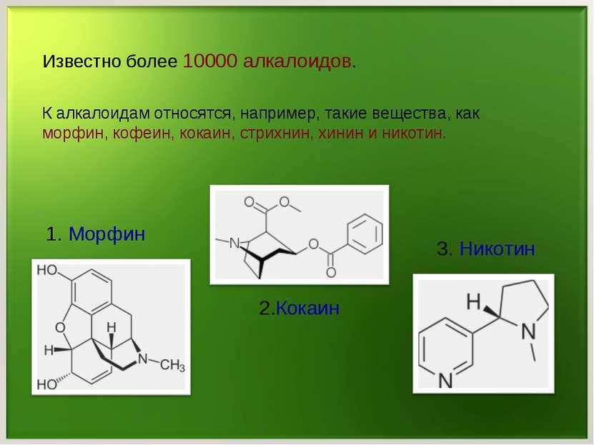 К алкалоидам относятся, например, такие вещества, как морфин, кофеин, кокаин,...
