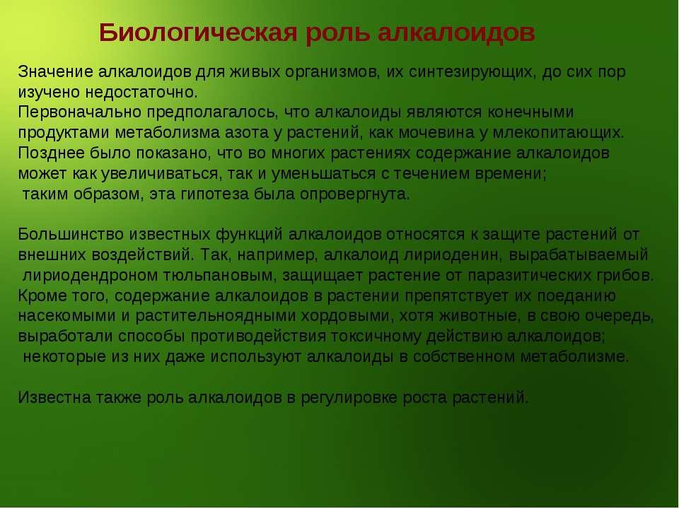 Биологическая роль алкалоидов Значение алкалоидов для живых организмов, их си...