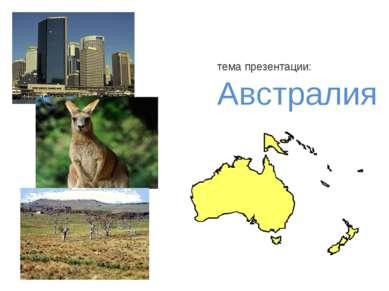 тема презентации: Австралия