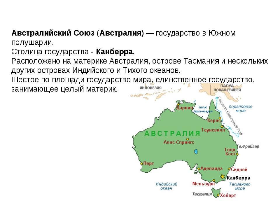 Австралийский Союз (Австралия)— государство в Южном полушарии. Столица госуд...