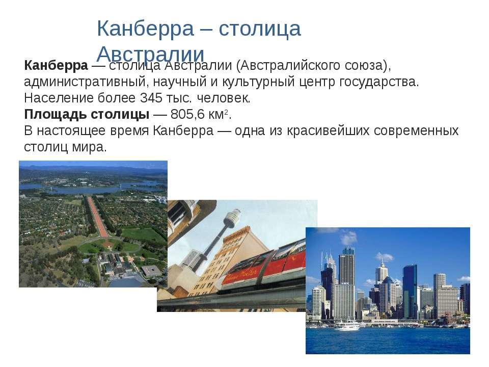 Канберра — столица Австралии (Австралийского союза), административный, научны...