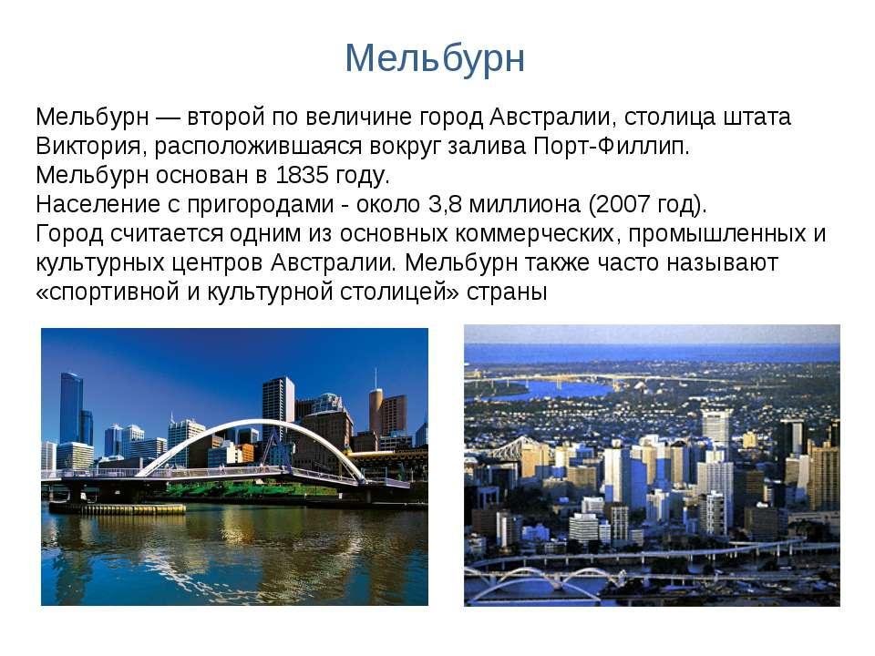 Мельбурн Мельбурн — второй по величине город Австралии, столица штата Виктори...