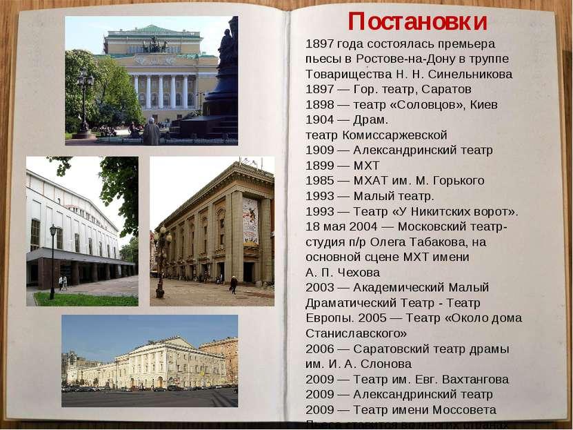 Постановки 1897 годасостоялась премьера пьесы вРостове-на-Дону в труппе Тов...