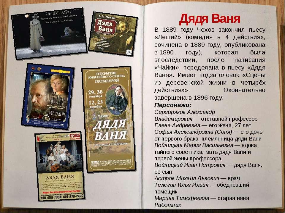 Дядя Ваня В 1889 году Чехов закончил пьесу «Леший» (комедия в 4 действиях, со...