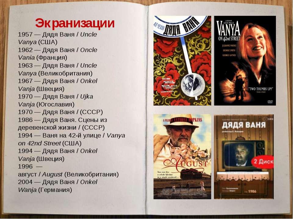 Экранизации 1957—Дядя Ваня/Uncle Vanya(США) 1962—Дядя Ваня/Oncle Van...