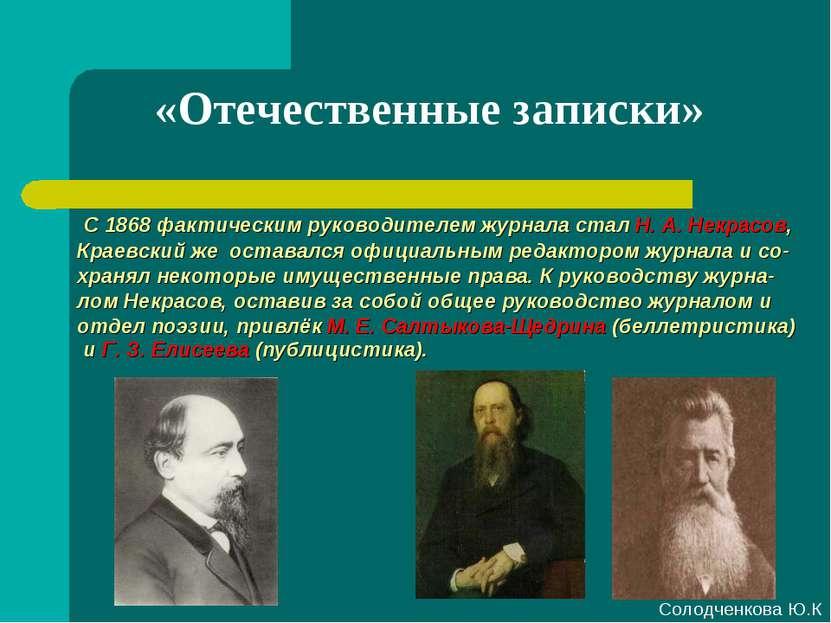 «Отечественные записки» Краевский же оставался официальным редактором журнала...