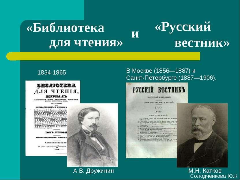 «Библиотека для чтения» 1834-1865 А.В. Дружинин В Москве (1856—1887) и Санкт-...