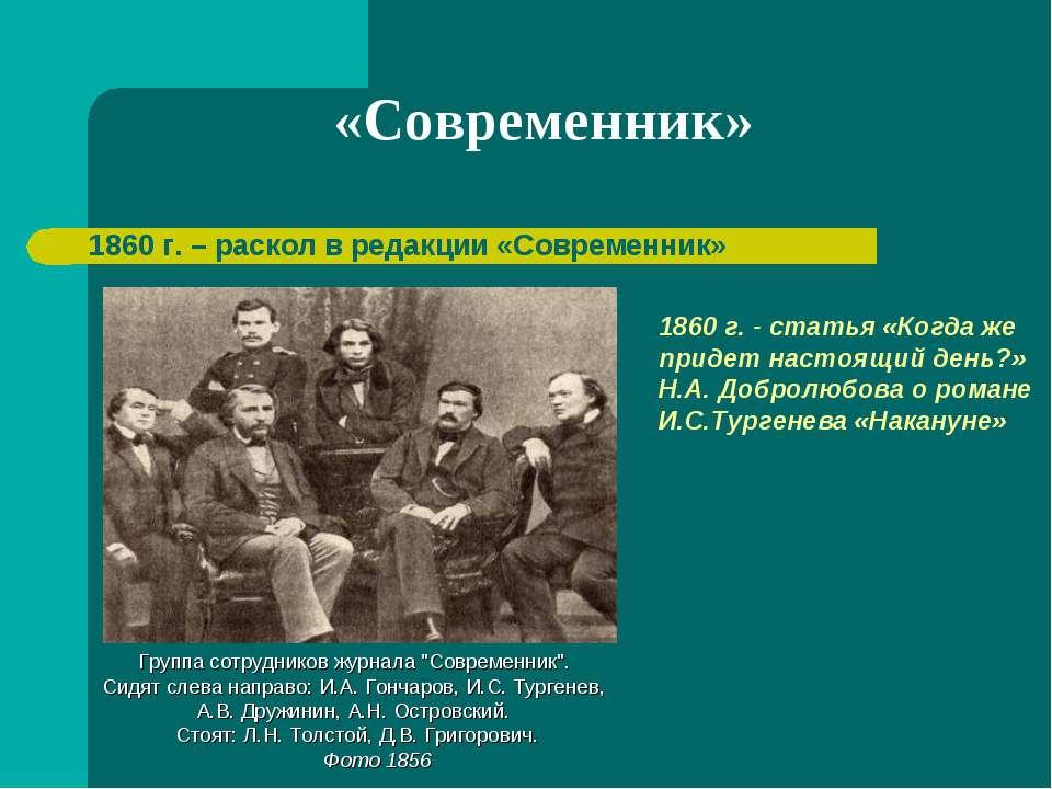 «Современник» 1860 г. – раскол в редакции «Современник» Группа сотрудников жу...