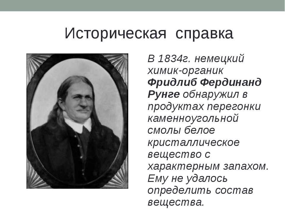 Историческая справка В 1834г. немецкий химик-органик Фридлиб Фердинанд Рунге ...